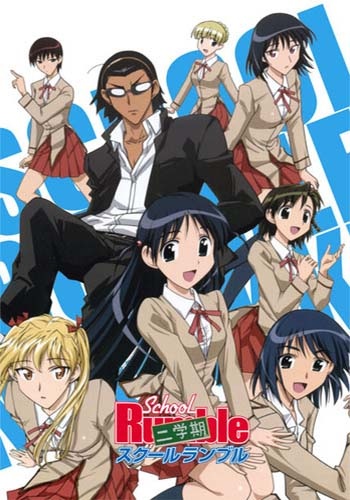 School Rumble Ni Gakki