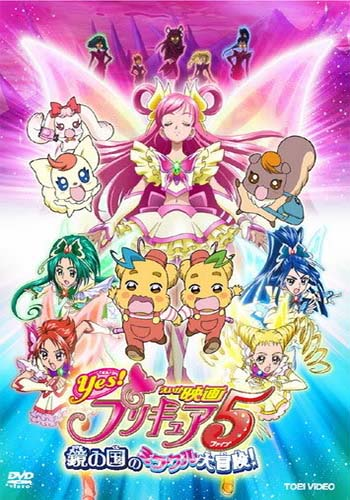 Yes! Precure 5: Kagami no Kuni no Miracle Daibouken! Yes! 5