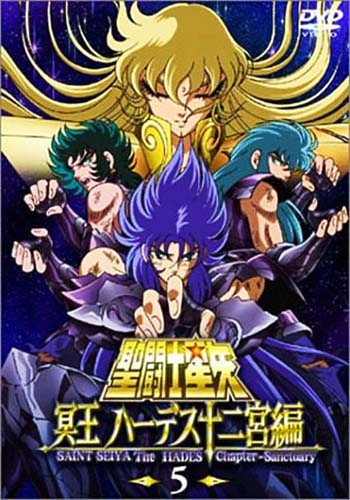Saint Seiya OVA 1 - The Hades Chapter Sanctuary
