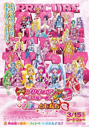 Precure All Stars New Stage 3